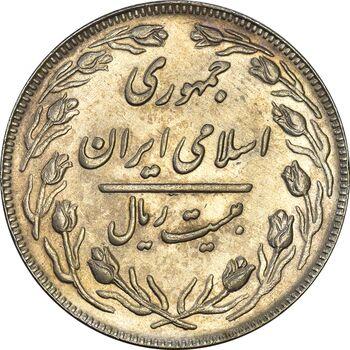 سکه 20 ریال 1362 (صفر کوچک) - AU55 - جمهوری اسلامی