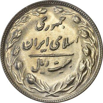 سکه 20 ریال 1365 (مکرر پشت سکه) - AU58 - جمهوری اسلامی