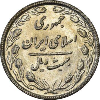 سکه 20 ریال 1367 - AU58 - جمهوری اسلامی