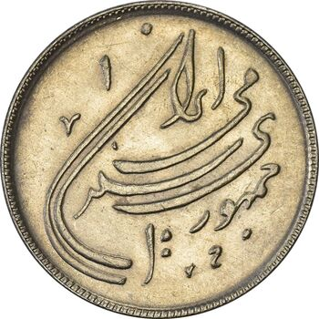 سکه 20 ریال 1359 دومین سالگرد - MS61 - جمهوری اسلامی