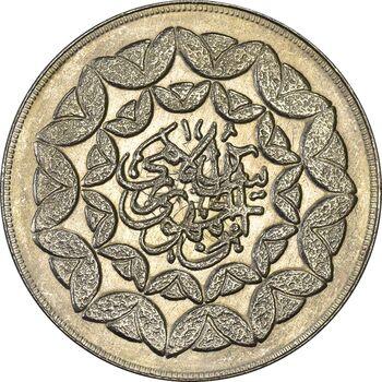 سکه 20 ریال 1360 سومین سالگرد - MS63 - جمهوری اسلامی