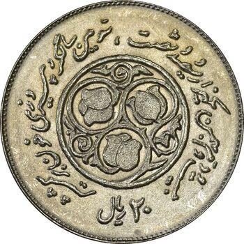 سکه 20 ریال 1360 سومین سالگرد - MS62 - جمهوری اسلامی