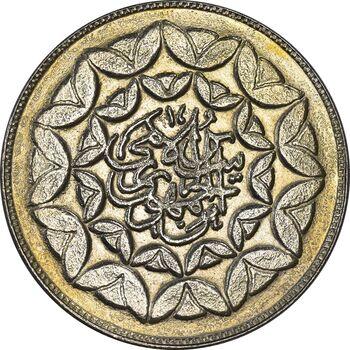 سکه 20 ریال 1360 سومین سالگرد - MS61 - جمهوری اسلامی