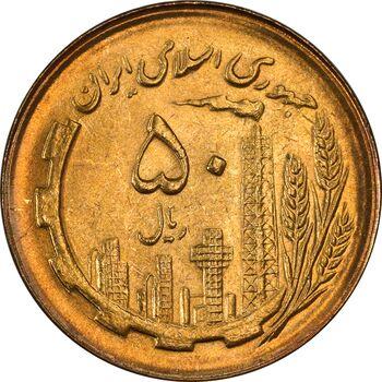 سکه 50 ریال 1366 (نوشته دریا ها فرو رفته) - MS63 - جمهوری اسلامی