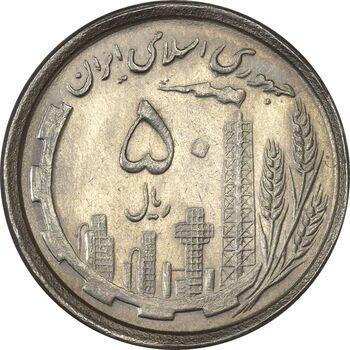 سکه 50 ریال 1368 - MS61 - جمهوری اسلامی