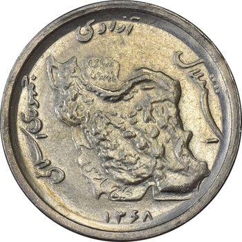 سکه 50 ریال 1368 - AU58 - جمهوری اسلامی