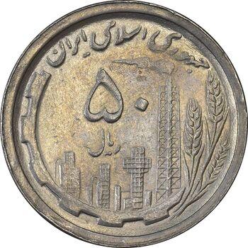 سکه 50 ریال 1368 - AU55 - جمهوری اسلامی