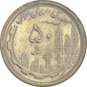 سکه 50 ریال 1369 - AU58 - جمهوری اسلامی
