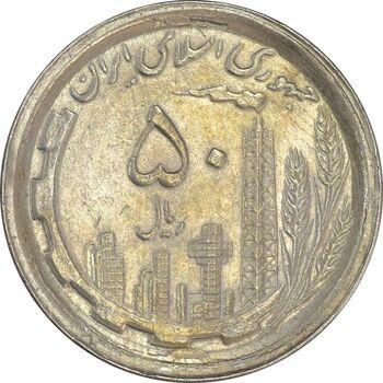 سکه 50 ریال 1369 - AU55 - جمهوری اسلامی