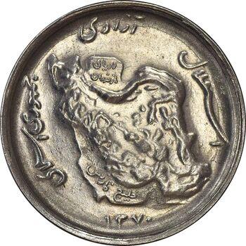 سکه 50 ریال 1370 (نوشته دریا ها برجسته) - MS61 - جمهوری اسلامی