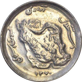 سکه 50 ریال 1370 (نوشته دریا ها برجسته) - AU55 - جمهوری اسلامی