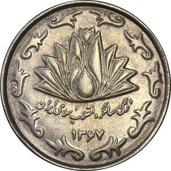 سکه 50 ریال 1367 دهمین سالگرد - AU58 - جمهوری اسلامی