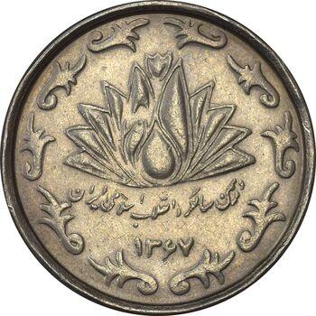 سکه 50 ریال 1367 دهمین سالگرد - AU50 - جمهوری اسلامی