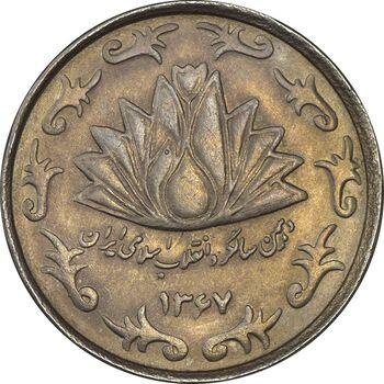 سکه 50 ریال 1367 دهمین سالگرد - EF45 - جمهوری اسلامی