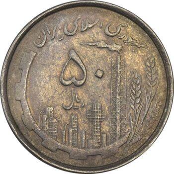 سکه 50 ریال 1367 دهمین سالگرد - EF40 - جمهوری اسلامی