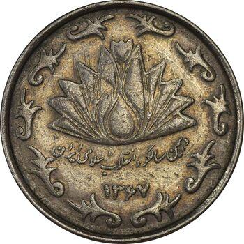 سکه 50 ریال 1367 دهمین سالگرد - VF35 - جمهوری اسلامی