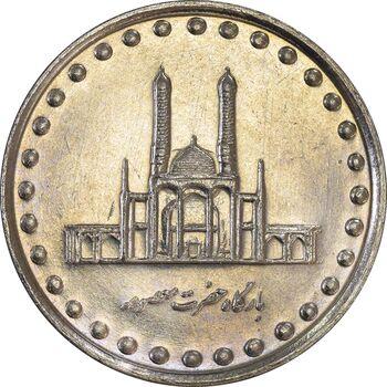 سکه 50 ریال 1376 - MS61 - جمهوری اسلامی