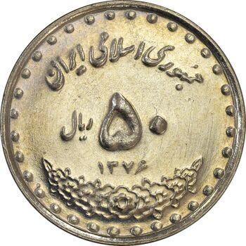 سکه 50 ریال 1376 - AU58 - جمهوری اسلامی