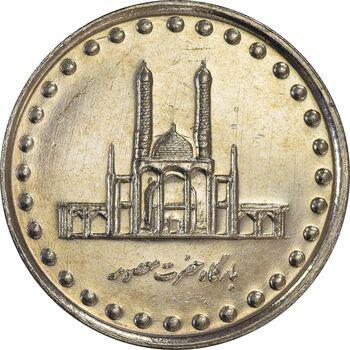 سکه 50 ریال 1376 - AU55 - جمهوری اسلامی