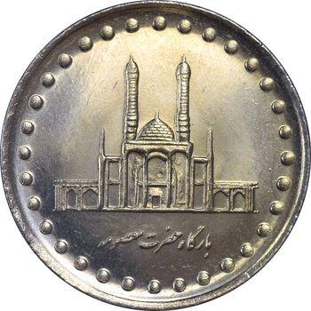 سکه 50 ریال 1371 (صفر کوچک) - MS61 - جمهوری اسلامی