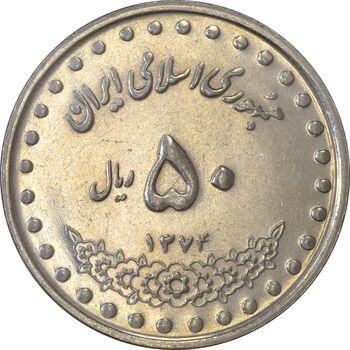 سکه 50 ریال 1374 - MS61 - جمهوری اسلامی