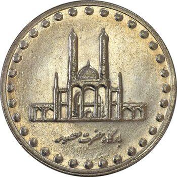 سکه 50 ریال 1378 - MS62 - جمهوری اسلامی