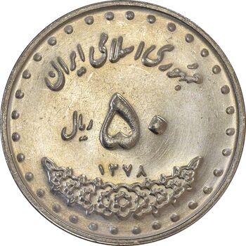 سکه 50 ریال 1378 - MS61 - جمهوری اسلامی