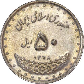 سکه 50 ریال 1378 - AU58 - جمهوری اسلامی