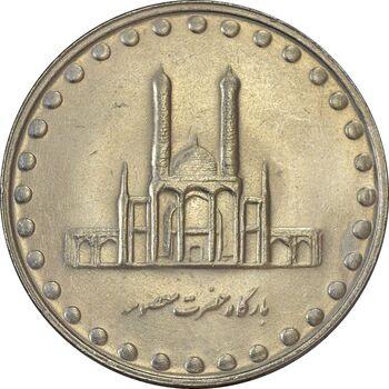 سکه 50 ریال 1379 - MS61 - جمهوری اسلامی
