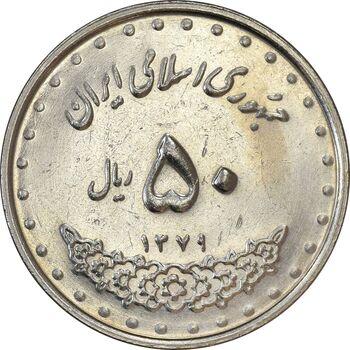 سکه 50 ریال 1379 - AU55 - جمهوری اسلامی