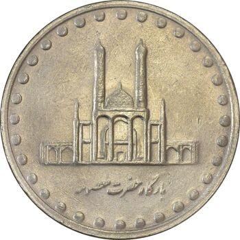 سکه 50 ریال 1380 - MS61 - جمهوری اسلامی