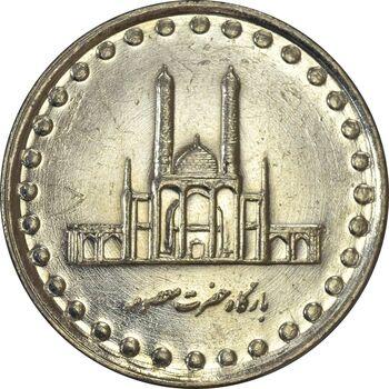 سکه 50 ریال 1382 - AU58 - جمهوری اسلامی