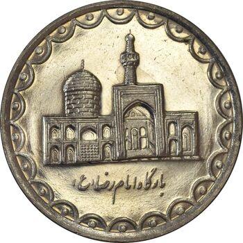سکه 100 ریال 1371 - AU58 - جمهوری اسلامی