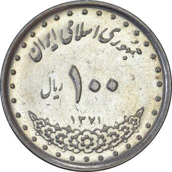 سکه 100 ریال 1371 - AU55 - جمهوری اسلامی