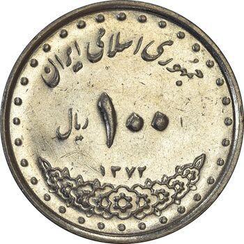 سکه 100 ریال 1372 (صفر کوچک) - AU58 - جمهوری اسلامی