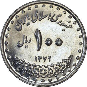 سکه 100 ریال 1372 (صفر بزرگ) - MS61 - جمهوری اسلامی