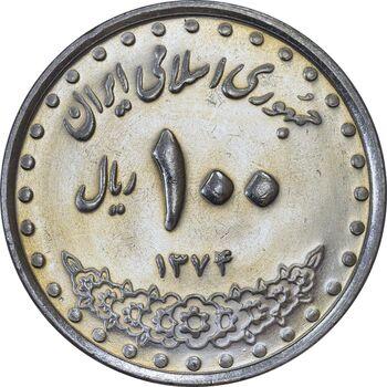 سکه 100 ریال 1374 - MS61 - جمهوری اسلامی