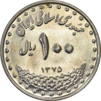 سکه 100 ریال 1375 - AU55 - جمهوری اسلامی