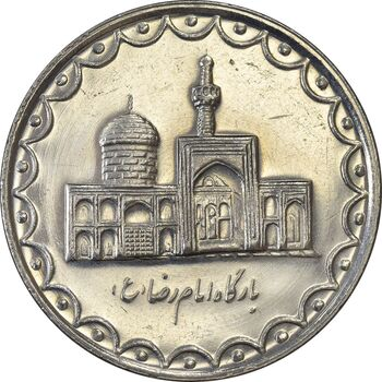 سکه 100 ریال 1377 - AU58 - جمهوری اسلامی