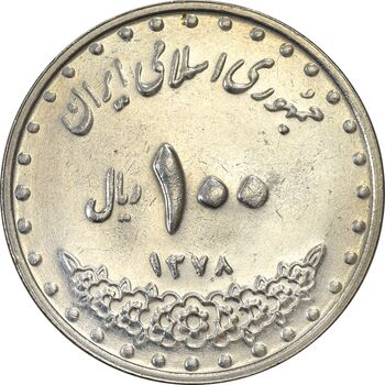 سکه 100 ریال 1378 - AU58 - جمهوری اسلامی
