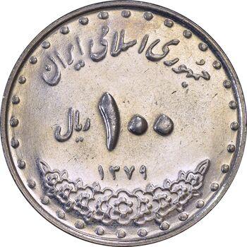 سکه 100 ریال 1379 - AU58 - جمهوری اسلامی