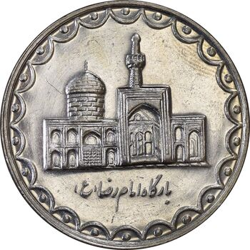 سکه 100 ریال 1379 -AU55 - جمهوری اسلامی