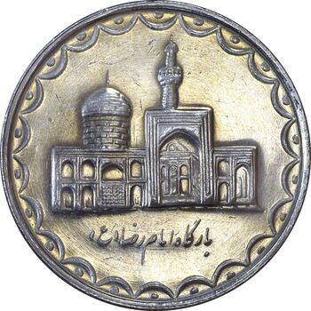 سکه 100 ریال 1380 - MS62 - جمهوری اسلامی