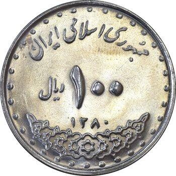 سکه 100 ریال 1380 - MS63 - جمهوری اسلامی