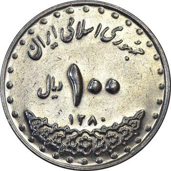 سکه 100 ریال 1380 - AU55 - جمهوری اسلامی