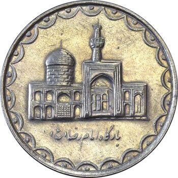 سکه 100 ریال 1380 - AU50 - جمهوری اسلامی