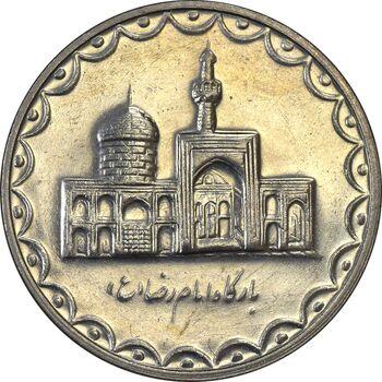 سکه 100 ریال 1381 - AU55 - جمهوری اسلامی