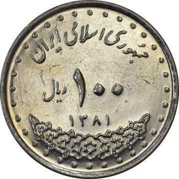 سکه 100 ریال 1381 - AU50 - جمهوری اسلامی