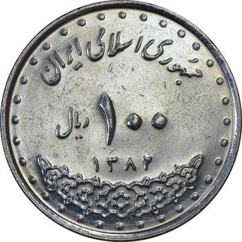 سکه 100 ریال 1382 - AU55 - جمهوری اسلامی