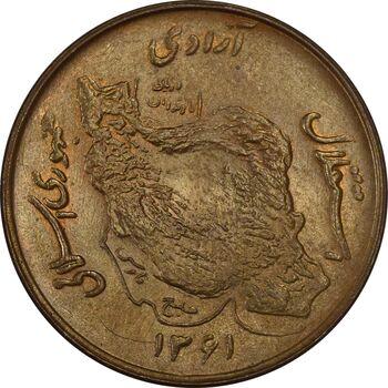 سکه 50 ریال 1361 - MS63 - جمهوری اسلامی